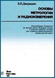 Книга Основы метрологии и радиоизмерения