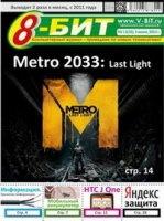 Журнал 8-БИТ №11 2013  3,1Мб