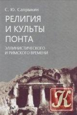Книга Книга Религия и культы Понта эллинистического и римского времени