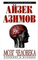 Книга Айзек Азимов - Мозг человека: строение и функции (аудиокнига) mp3 934Мб