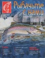 Рыбачьте с нами № 1,6,7 2004 pdf 268Мб
