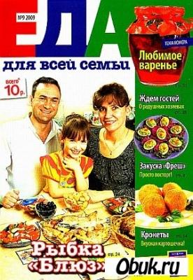 Книга Еда для всей семьи №9 (сентябрь) 2009