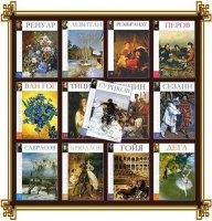 Книга Великие художники - 31 альбом (2009-2010) djvu 376,66Мб