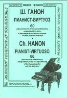 Книга Пианист-виртуоз djvu 8,29Мб