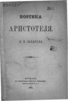 Книга Поэтика Аристотеля djvu 3,8Мб
