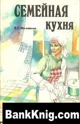 Книга Семейная кухня jpg 17,75Мб