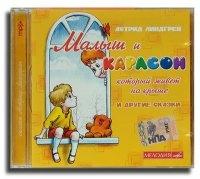 Аудиокнига Линдгрен А. - Малыш и Карлсон, который живет на крыше и другие сказки (Аудиоспектакль)  618Мб скачать книгу бесплатно