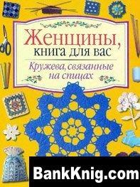 Книга Женщины, книга для вас - Кружева, связанные на спицах djvu 11,6Мб