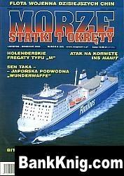 Журнал Morze Statki i Okrety 2006 No 6 jpg (300 dpi) ~2400x3480 97,9Мб