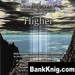 Аудиокнига Hemi-Sync - Higher мр3 44Мб