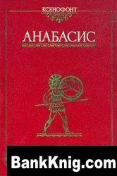 Книга Анабасис            pdf, doc