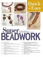 Журнал Beadwork Quick&Easy №10-11 2011 pdf 65,22Мб