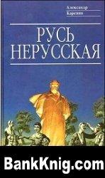 Книга Русь нерусская (Как рождалась «рідна мова»)       fb2