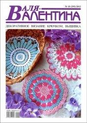 Журнал Валя-Валентина № 18 2012