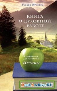 Книга Книга о духовной работе. Руководство для искателей Истины.