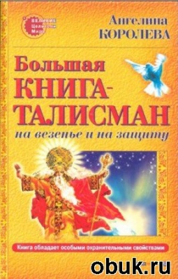 Большая книга-талисман  на везение и на защиту