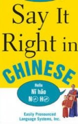 Книга Say it right in Chinese