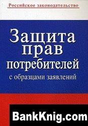 Книга Защита прав потребителей с образцами заявлений pdf