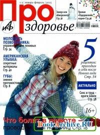 Журнал Про здоровье № 1-2 2013.