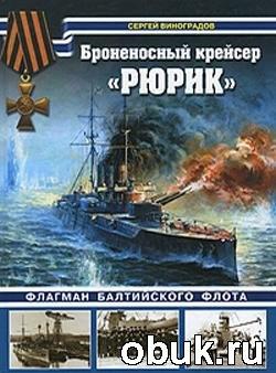 """Книга Броненосный крейсер """"Рюрик"""". Флагман Балтийского флота"""