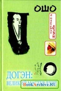 Книга Догэн. Великий мастер дзэн.