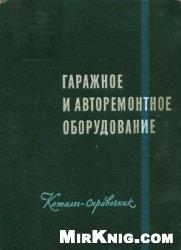 Книга Гаражное и авторемонтное оборудование. Каталог - справочник
