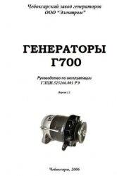 Книга Генераторы  Г700 Руководство по эксплуатации