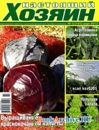 Настоящий хозяин №3 (март 2012) Украина.