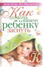 Книга Как помочь вашему ребенку заснуть