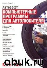 Книга Компьютерные программы для автолюбителя