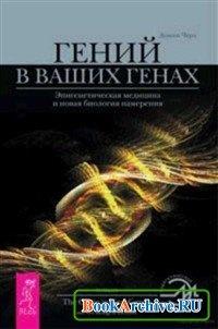 Книга Гений в ваших генах.