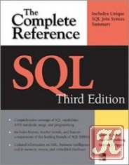 Книга SQL: The Complete Reference, Third Edition