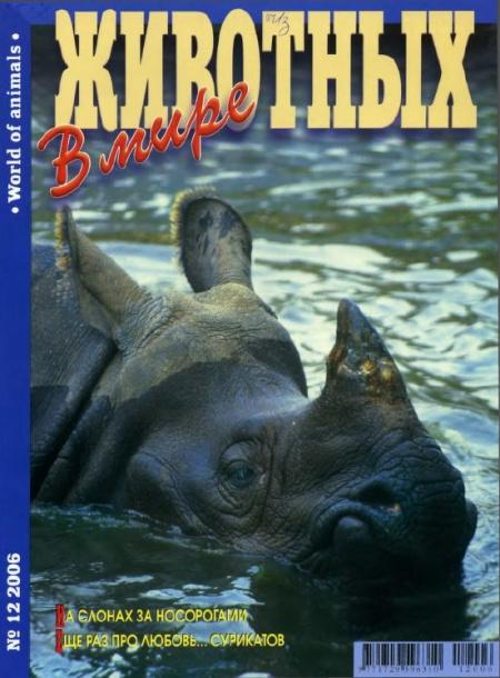 Подшивка журналов: В мире животных №№5-12 (2006)