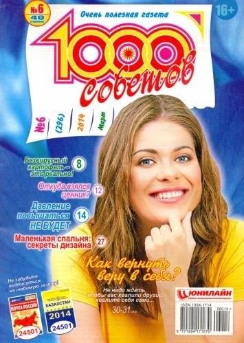 Книга Журнал: 1000 советов №6 (296) (2014)