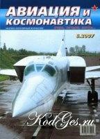 Журнал Авиация и космонавтика №6 2007г.
