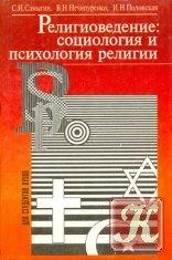 Книга Религиоведение: социология и психология религии