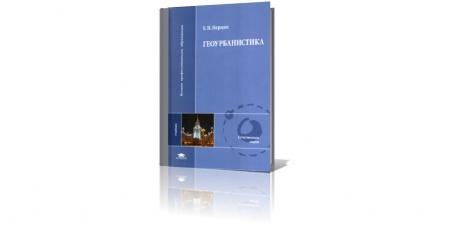 «Геоурбанистика» (2009), Е. Н. Перцик. В учебнике широко освещены современные проблемы геоурбанистики, показано значение этой б