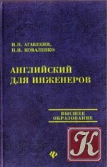 Книга Английский для инженеров