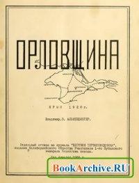 Книга Орловщина.