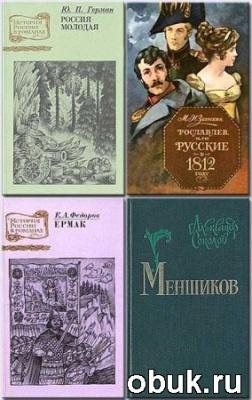 Книга История России в романах