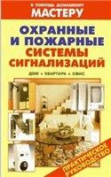 Книга Охранные и пожарные системы сигнализаций