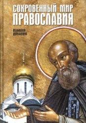 Книга Сокровенный мир Православия