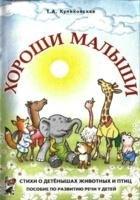 Книга Хороши малыши