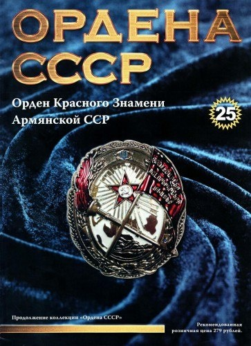 Книга Журнал: Ордена СССР №25 (2014)