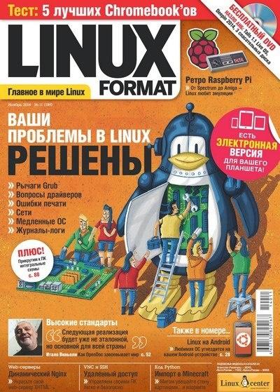 Книга Журнал: Linux Format №11 (189) (ноябрь 2014)