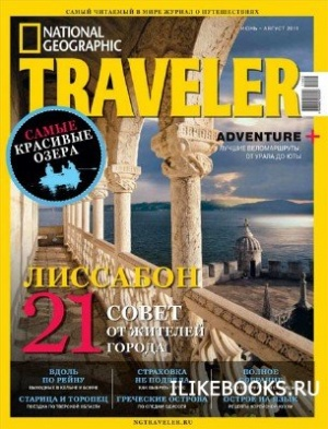 Журнал National Geographic Traveller №6-8 (июнь-август 2011)