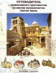Книга Путеводитель Православного христианства по местам паломничества Святой Земли