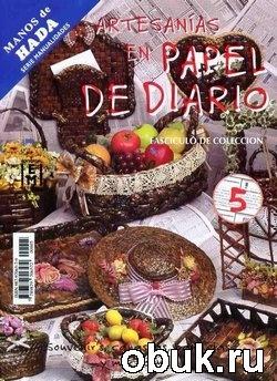 Книга Manos de Hada Serie Manualidades №5, 2008