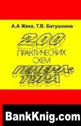 Книга 200 практических схем генератора