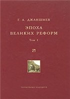 Книга Эпоха великих реформ. 2 тома